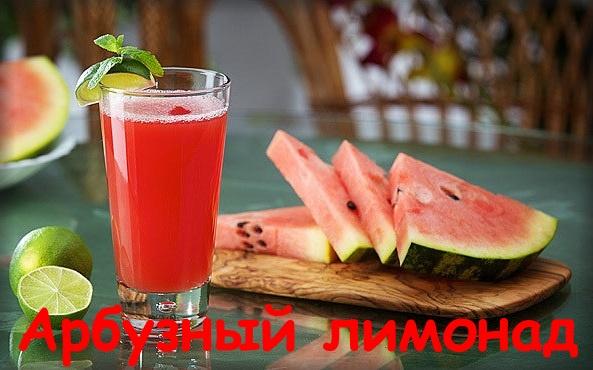 arbuznuj loimonad