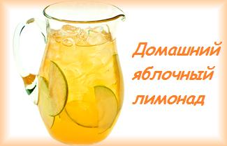jablocnuj limonad