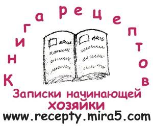 kniga receptov