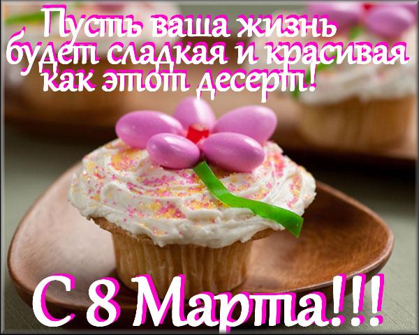 8 marta (1)