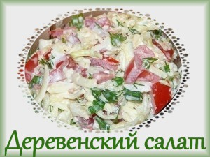 selskij salat